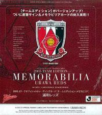浦和レッズ 2005 Jリーグオフィシャルトレーディングカード 1